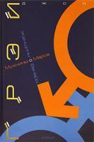 Джон Грэй Женщины с Венеры, мужчины с Марса 978-5-91250-040-35-9550-0106-9,5-9550-0492-0