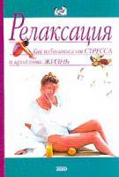 Релаксация - как избавиться от стресса и продлить жизнь (пер. с англ. Кабановой Е.А.). Серия: Семейн 5-04-008356-4
