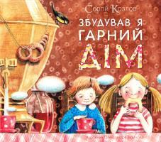 Козлов Сергій Збудував я гарний дім 978-617-526-467-6