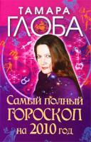 Тамара Глоба Самый полный гороскоп на 2010 год 978-5-17-061187-4