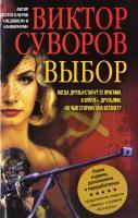 Суворов Виктор Выбор 978-5-98124-569-5