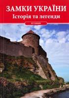 Палков Тарас Замки України. Істория та легенди. Путівник 978-966-8233-52-4