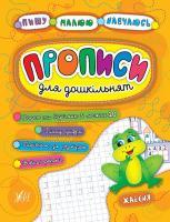 Смирнова К. В.,                                                                                                                                         Леонова Н. С. Прописи для дошкільнят. Жабеня 978-966-284-520-4