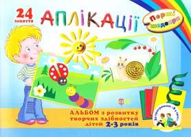 Аплікації. 24 заняття. Перші шедеври. Альбом з розвитку творчих здібностей для дітей 2-3 років