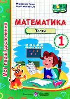 Мирослава Козак, Ольга Корчевська Математика. Тести. 1 клас 978-966-07-3402-3