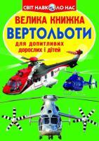Зав'язкін Олег Велика книжка. Вертольоти 978-617-7268-36-8