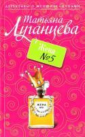 Луганцева Татьяна Жена № 5 978-5-699-33090-4