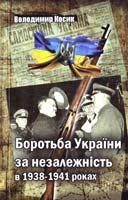Володимир Косик Боротьба за незалежність України в 1938-1941 роках. Втрати України в Другій світовій війні 978-966-1513-24-1