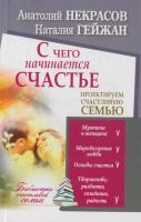 Некрасов Анатолий, Гейджан Наталия С чего начинается счастье. Проектируем счастливую семью 978-5-271-43808-0