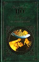 По Эдгар Аллан Колодец и маятник: новеллы 978-5-699-65586-1