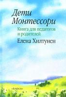 Елена Хилтунен Дети Монтессори 978-5-17-053341-1, 978-5-271-20839-3