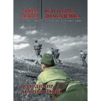 Хильчевський Володимир Чорна піхота 978-617-7182-87-9
