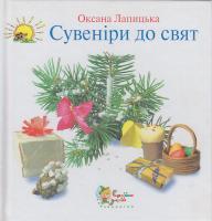 Лапицька О. Сувеніри до свят 966-424-004-4