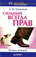 А. В. Тукмаков Сильный всегда прав 5-94723-725-3