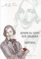 Гоголь М. Вечори на хуторі біля Диканьки; Миргород 978-966-06-0532-9