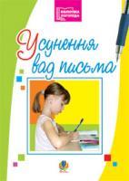 Барищук Галина Степанівна Усунення вад письма. 1-4 класи. 966-692-115-4