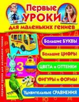 Завязкин Олег Первые уроки для маленьких гениев 978-617-08-0130-2