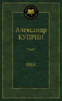 Куприн Александр Яма 978-5-389-11352-7