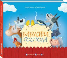 Міхаліцина Катерина Бабусина господа 978-617-679-31-0