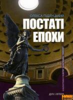 Підлуцький Олекса Постаті епохи 978-966-378-093-1