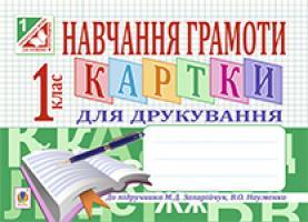 Заброцька Світлана Григорівна Навчання грамоти. Картки для друкування : 1 клас.(до Захарійчук ) 978-966-10-3017-5