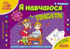Федієнко Василь Я навчаюся писати 978-966-429-179-5