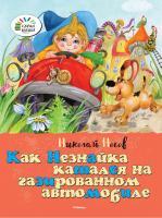 Носов Николай Как Незнайка катался на газированном автомобиле 978-5-389-07754-6