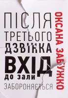 Забужко Оксана Після третього дзвінка вхід до зали забороняється 978-6177286-25-6