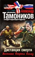 Тамоников Александр Дистанция смерти 978-5-699-57582-4