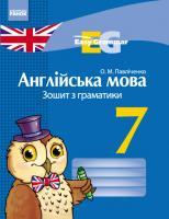 Павліченко О.М. «Easy Grammar». Англійська мова. 7 клас: зошит з граматики