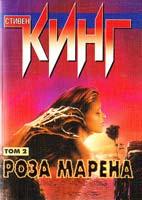 Кинг Стивен Роза Марена: Роман в 2 томах. Т. 2 5-17-003274-9