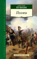 Пушкин Александр Поэмы 978-5-389-07458-3