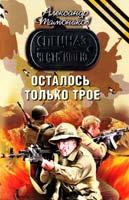 Тамоников Александр Осталось только трое 78-5-699-47249-9