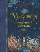 Эрнст,Теодор,Амадей,Гофман Щелкунчик и мышиный король (иллюстр. А. Ломаева) 978-5-389-12725-8