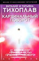 Виталий и Татьяна Тихоплав Кардинальный поворот 5-17-032397-2