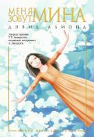 Алмонд Дэвид Меня зовут Мина 978-5-389-02572-1