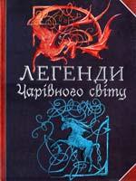 Камрубі Крісталь,  До Наталі Легенди чарівного світу 978-966-462405-0