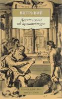 Марк Витрувий Поллион Десять книг об архитектуре 978-5-389-13162-0