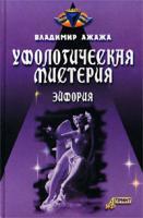 Владимир Ажажа Уфологическая мистерия. Книга 1. Эйфория 5-94736-001-2, 978-594736-001-1