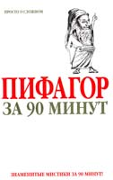 сост. Золотаревская М. Пифагор за 90 минут 5-17-037782-7