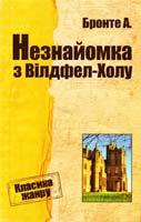 Бронте Анна Незнайомка з Вілдфел-Холу 978-617-7025-30-5