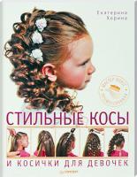 Хорина Екатерина Стильные косы и косички для девочек 978-5-496-00654-5