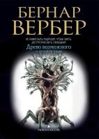 Вербер Бернард Древо возможного и другие истории 978-5-386-07988-8