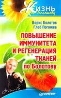БорисБолотов, ГлебПогожев Повышение иммунитета и регенерация тканей по Болотову 978-5-459-00833-3