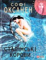 Оксанен Софі Сталінські корови 978-966-03-5503-8