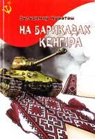 Караташ Володимир На барикадах Кенгіра 978-966-2669-56-5