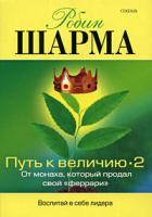 Робин Шарма Путь к величию - 2 978-5-91250-773-1