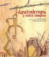 Даніель Нассар Архітектори у світі тварин 978-617-7329-08-3
