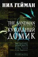 Гейман Нил The Sandman. Песочный человек. Книга 2. Кукольный домик 978-5-699-56400-2