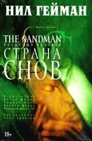 Гейман Нил The Sandnian. Песочный человек. Книга 3. Страна Снов : графический роман 978-5-389-09099-6